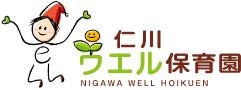 仁川 ウエル保育園 NIGAWA WELL HOIKUEN